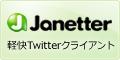 �y��Twitter�N���C�A���g